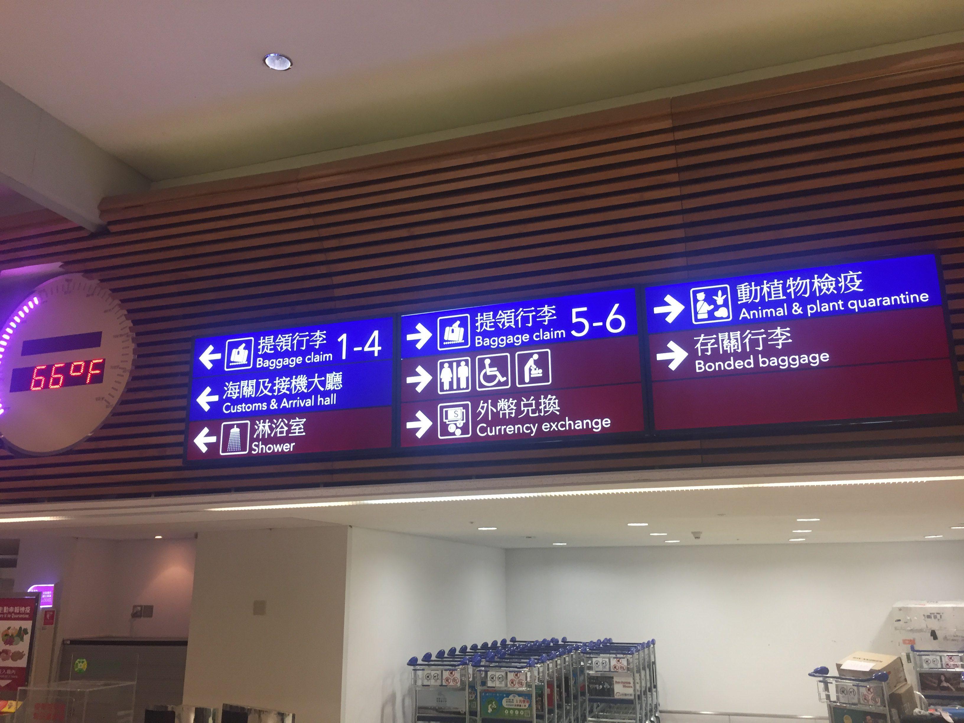 桃園空港に到着