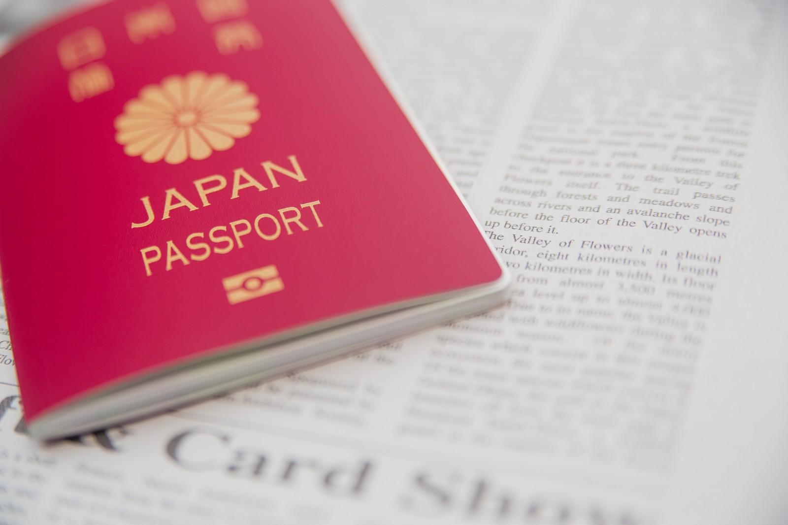 パスポートの取得、有効期限の確認