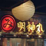 高知県の名物グルメの明神丸の塩たたきをひろめ市場で堪能