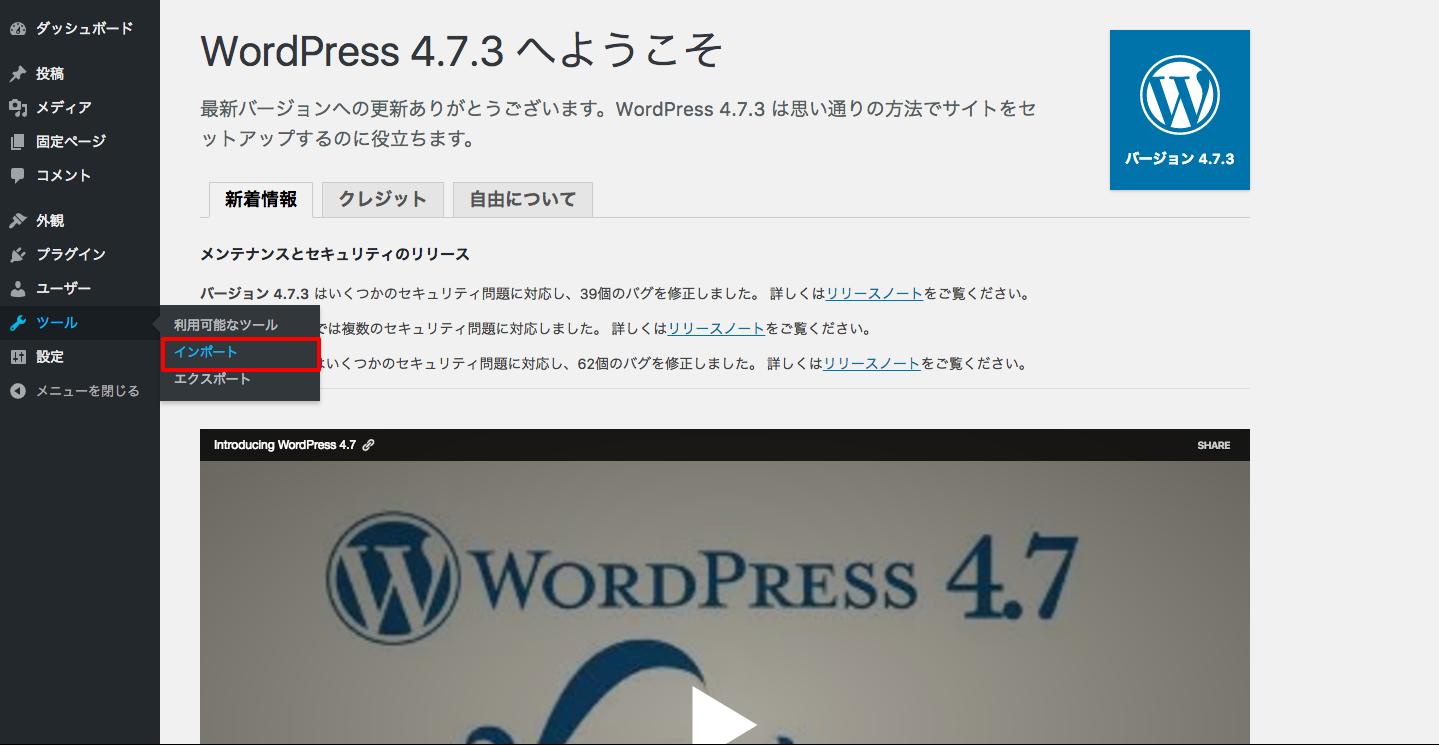 【WordPress】ダミー記事を簡単に便利に作成する-説明画像01