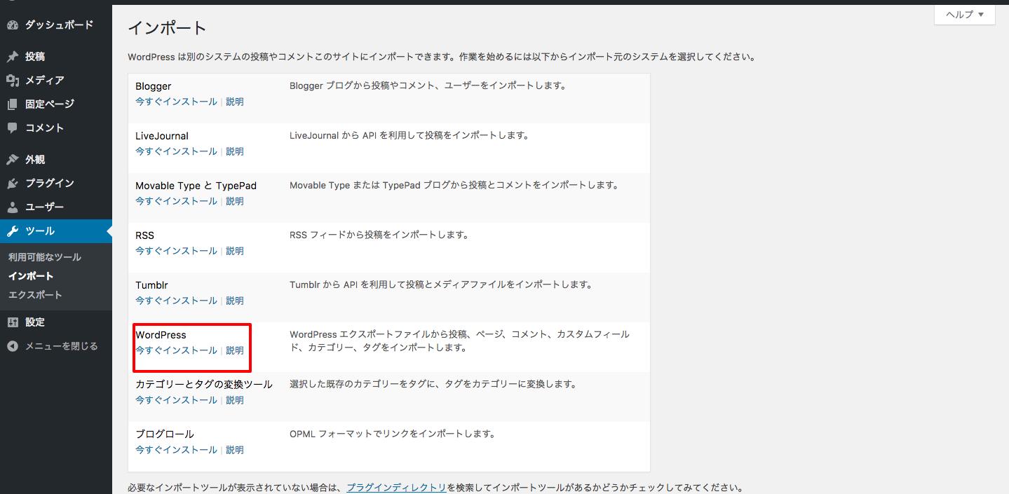 【WordPress】ダミー記事を簡単に便利に作成する-説明画像02